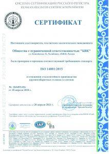 ГОСТ Р ИСО 14001-2015